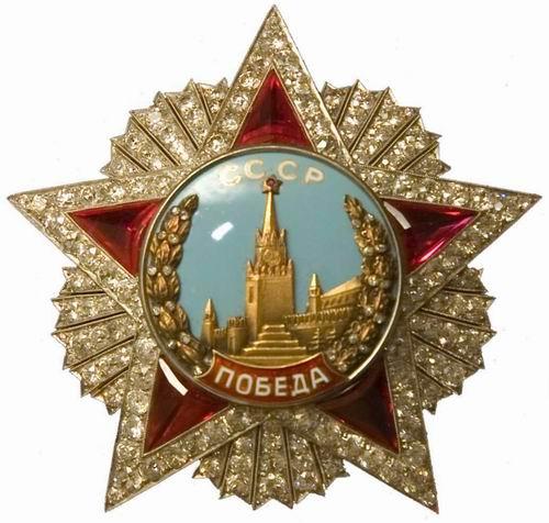 Самые дорогие ордена и медали их стоимость фото 163